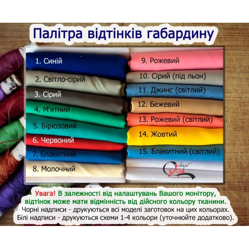 палітра відтінків кольорового габардину